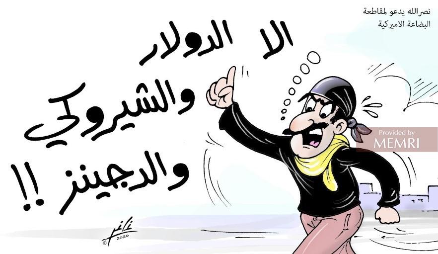 La caricatura de Al-Jumhouriya