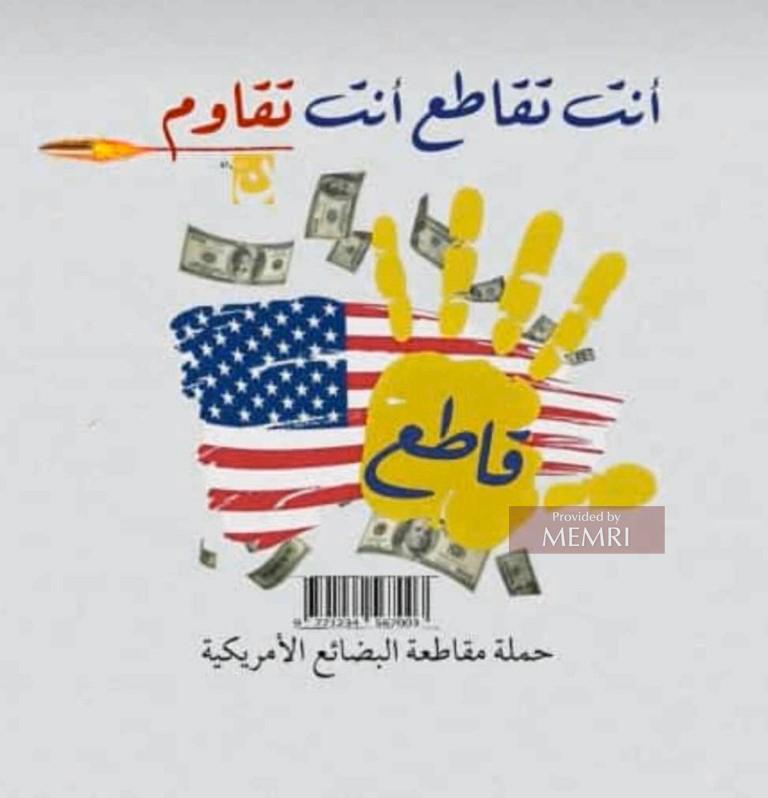 """Póster de la campaña de Hezbolá para boicotear los productos norteamericanos: """"Boicotear es resistencia"""" (Fuente: Twitter.com/MhmdMahdiNasr9, 19 de febrero, 2020)"""