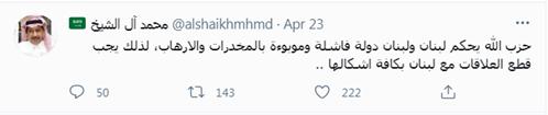 Tuit de Muhammad Aal Shaikh