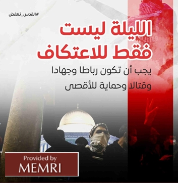 """Publicado en Twitter: """"Esta noche no está dedicada solo al i'tikaf (culto constante en la mezquita, especialmente durante los últimos 10 días del Ramadán), también debe dedicarse al despliegue en el frente de batalla, al yihad y a la defensa de Al-Aqsa (Fuente: Twitter.com/KhaledSafi, 8 de mayo, 2021)"""