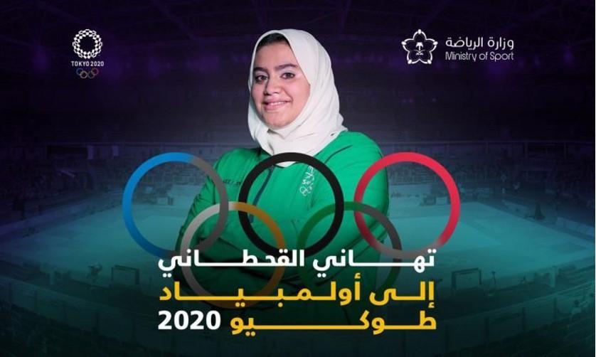 """Plakat saudyjskiego ministerstwa sportu: """"Tahani Al-Kahtani Na Olimpiadę w Tokio 2020 """" (Źródło: Al-Quds Al-Arabi, Londyn, 24 lipca 2021)."""