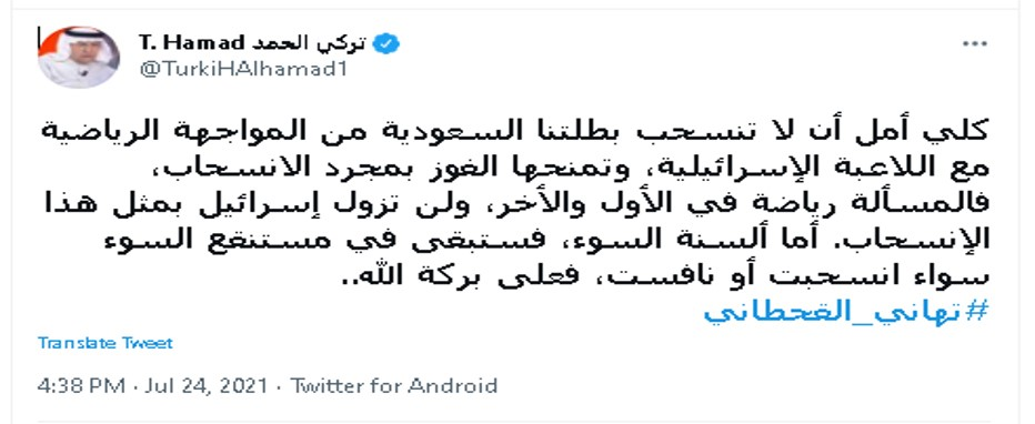 Turki Al-Hamad's tweet
