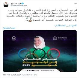 Tweet Salmana Al-Dosary'ego