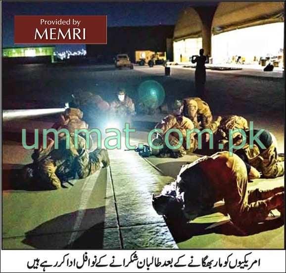 """Afgańscy talibowie oferują nawafil (""""dziękczynne"""") modlitwy za wygnanie amerykańskich żołnierzy z Afganistanu (Roznama Ummat, 1 września 2021)"""