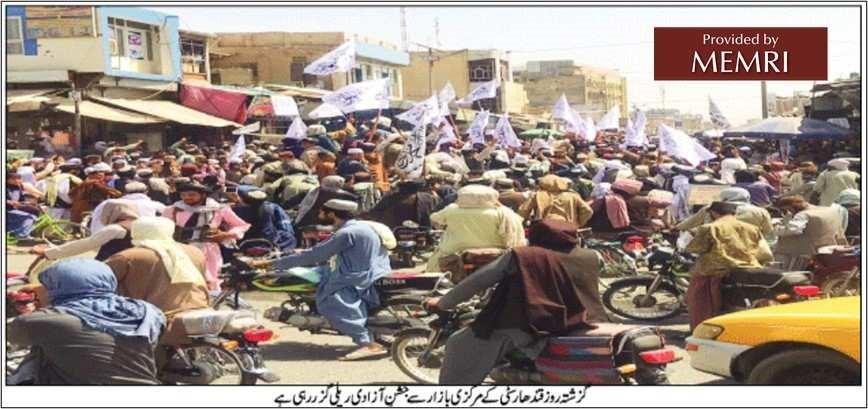 Na centralnym rynku w mieście Kandahar wojownicy afgańskich talibów zorganizowali wiec wolności (Roznama Ummat, 1 września 2021)