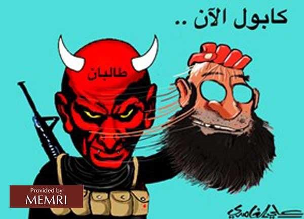 """Karykatura w saudyjskiej gazecie pod tytułem """"Kabul obecnie"""" pokazuje """"Taliban"""", który zdejmuje maskę, by ukazać twarz diabła (Al-Madina, Arabia Saudyjska, 18 sierpnia 2021)"""