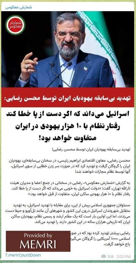 """Post na Telegramie grupy """"Odliczanie irańskiego reżimu"""" (T.me/ircountdown/2380, 11 października 2021)"""